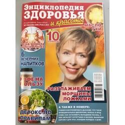 Энциклопедия здоровья №11 2018