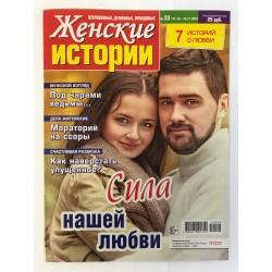 Женские истории №23...