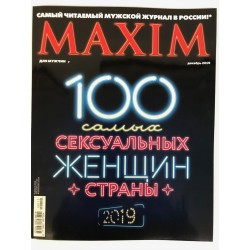 Maxim/ Максим №12 декабрь 2019
