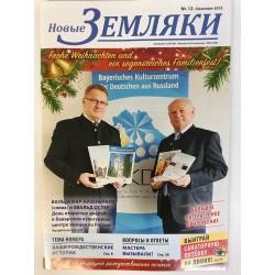 Новые Земляки №12 декабрь 2019