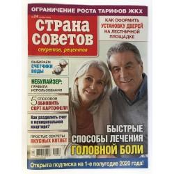 Страна советов №24 ноябрь 2019