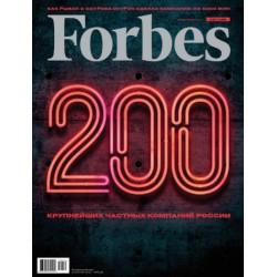 Forbes №10 октябрь 2018 +...