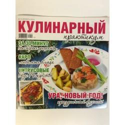 Кулинарный практикум №12, 2019