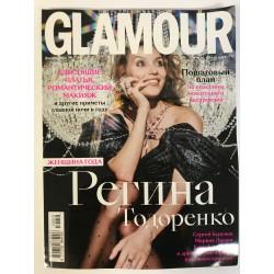 Glamour №12, декабрь 2019