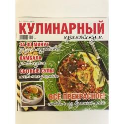 Кулинарный практикум №11, 2019