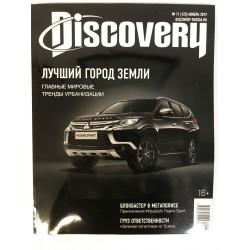 Discovery №11 ноябрь 2019