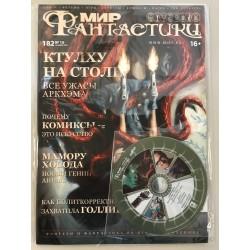 Мир фантастики + DVD №10 2018