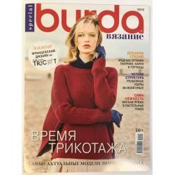 Burda Special Вязание №9 2019