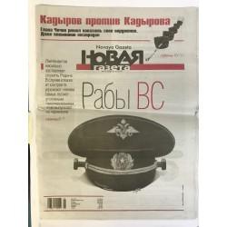 Новая газета №44 (2986)...