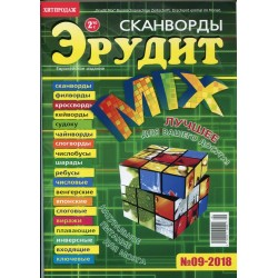 Эрудит-Микс №9 2018