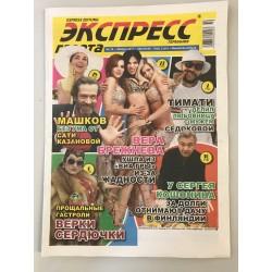Экспресс газета №10 октябрь...