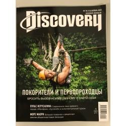 Discovery №10 октябрь 2018