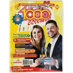 1000 советов №24 декабрь 2019