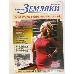 Новые Земляки №1 январь 2020