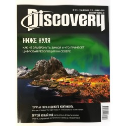 Discovery №12 -1 2019/2020