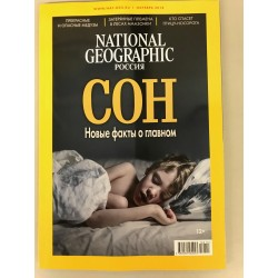 National Geographic №10,...