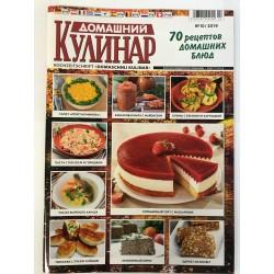 Домашний кулинар №10 2019