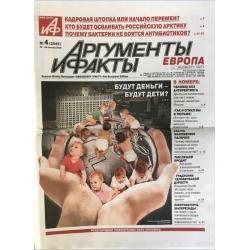 Аргументы и Факты Европа №4...