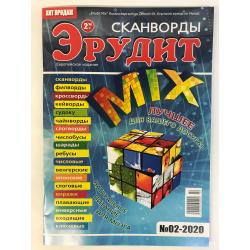 Эрудит-Микс №2 2020