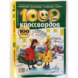 1000 кроссвордов №2 2020
