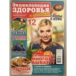 Энциклопедия здоровья №4 2017