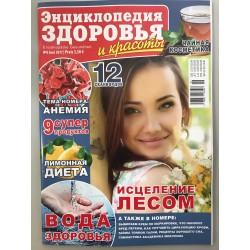 Энциклопедия здоровья №6 2017