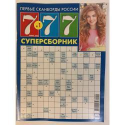 777 Суперсборник №1 2020