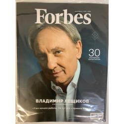 Forbes №2 февраль 2020