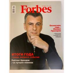 Forbes №1 январь 2020