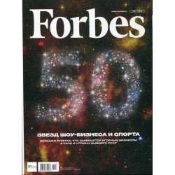 Forbes №8 2018