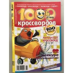 1000 кроссвордов №11 2018