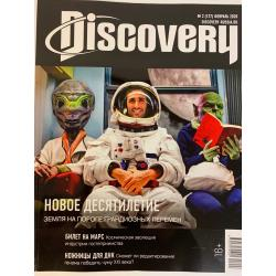 Discovery №2 2020