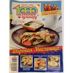 1000 советов кулинару №3,...
