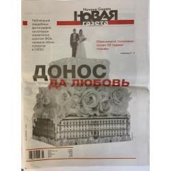 Новая газета №9 (3029)...