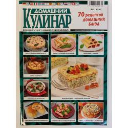 Домашний кулинар №3 2020