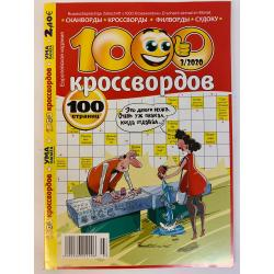 1000 кроссвордов №3 2020