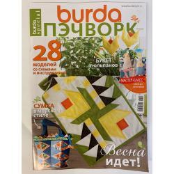 Burda Пэчворк Спецвыпуск №1...