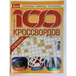 Лиза. 100 кроссвордов №3 2020