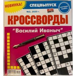 Кроссворды Василий Иванович...