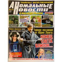 Аномальные новости №12 2020