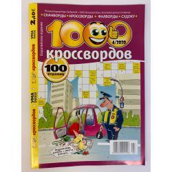 1000 кроссвордов №4 2020