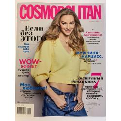 Cosmopolitan №4, апрель 2020