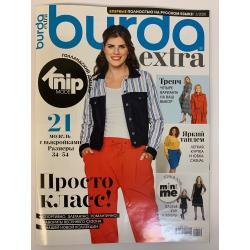 Burda Extra №3 2020