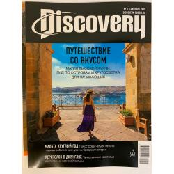 Discovery №3 2020