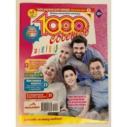 1000 советов №5 март 2020
