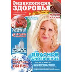 Энциклопедия здоровья № 5...