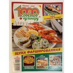1000 советов кулинару №5,...