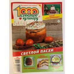 1000 советов кулинару №7,...