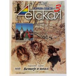 Детская роман газета №3 2020