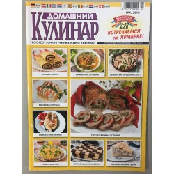 Домашний кулинар №4 2018